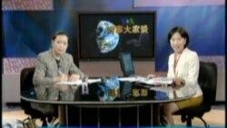 时事大家谈: 中国为何减持美国国债?(2)