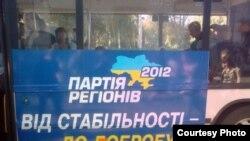 Полтавщина: Партія регіонів порушує закон щодо заборони агітації на громадському транспорті