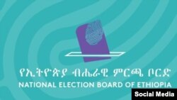 National Eletorial Board Ethiopia