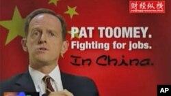 一幅攻击中国的竞选广告