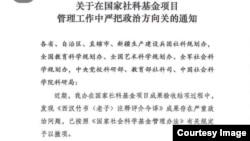 网络上流传的官方红头文件对一部研究解释老子哲学的著作发出禁令。