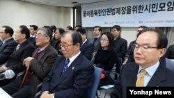 66개 시민단체로 구성된 '올바른 북한 인권법을 위한 시민모임'의 회원들이 16일 서울에서 발족 기자회견을 열고 있다. 이들은 북한 주민의 인권을 실질적으로 보장할 수 있는 인권법의 조속한 입법을 촉구했다.
