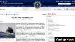 美国联邦调查局2006年3月17日有关郑翠萍因人口走私而判刑35年的网站截屏