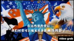 """中国最高人民检察院和共青团中央8月1日在其新浪微博官方账号发布视频,呼吁警惕颜色革命,指美国为众多事件背后""""幽深的影子""""。"""