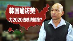 海峡论谈:韩国瑜访美,为2020选总统铺路?