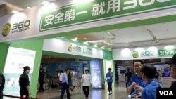 奇虎360在北京参展(资料照)
