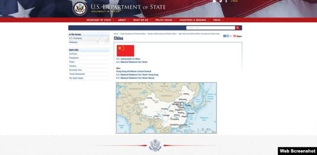美國國務院官網中國地圖頁面截屏