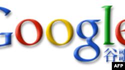 Çin'de Devlet Haber Ajansından Google'a Suçlama