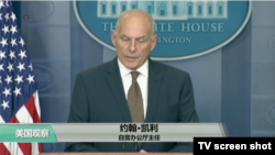 VOA连线:白宫办公厅主任:美国人民应忧虑朝鲜核威胁