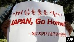 Người biểu tình cầm biểu ngữ lên án tuyên bố chủ quyền của Nhật Bản đối với hòn đảo mà Nam Triều Tiên gọi là đảo Dokdo và Nhật Bản đặt tên là đảo Takeshima. trước của Đại sứ quán Nhật Bản tại Seoul, ngày 21/7/2011