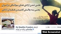 صفحه فیسبوک آزادیهای یواشکی زنان در ایران