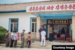 미국의 구호단체 '조선의 그리스도인 벗들'이 치료사업을 펼친 북한 개성의 간염 전문병원 앞에 환자들이 줄을 서 있다. '조선의 그리스도인 벗들' 7월 소식지에 실린 사진.