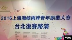 2016年7月27日,上海金山兩岸青年創業基地主辦的兩岸青年創業大賽在台北創新實驗室舉行比賽(美國之音林楓拍攝)