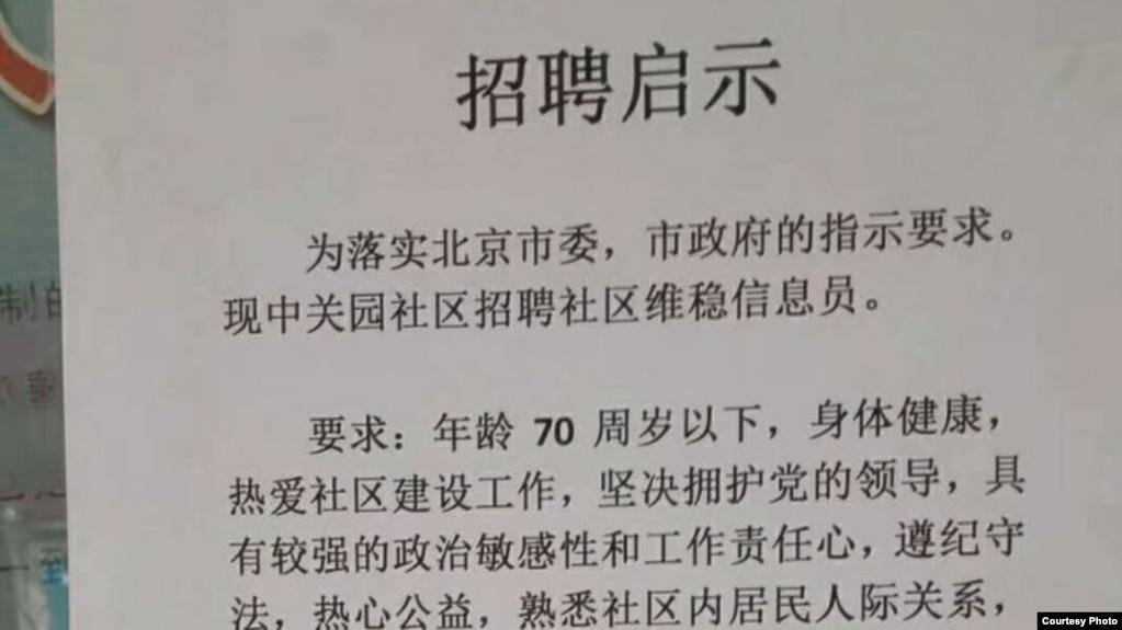 北京中關園居委會招聘維穩信息員(網友提供)