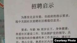北京中关园居委会招聘维稳信息员(网友提供)