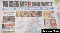 台湾媒体介绍中国踩线团的行程 (翻拍自联合报)
