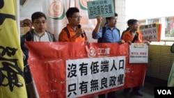 """香港民众打出""""没有低端人口,只有无良政权""""的标语抗议北京政府暴力驱赶外地来京务工人员。(美国之音 汤慧芸摄 2017年11月29日)"""
