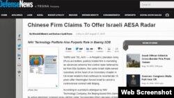 《防務周刊》網站有關中國公司聲稱出售以色列先進雷達的報導。(網頁截圖)