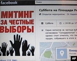 脸书上的示威集会呼吁,报名人数已经达2万7千多人