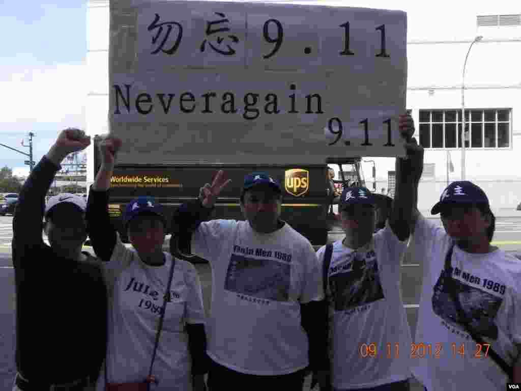 纪念9/11恐怖袭击