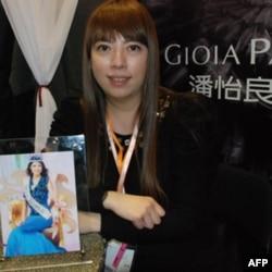 台湾服装设计师潘怡良