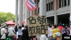 台灣反課綱抗議現場。(2015年8月4日資料照)