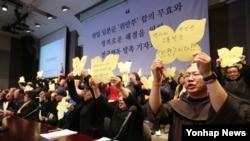 지난 1월 서울 프레스센터에서 열린 한일 일본군 '위안부' 합의 무효와 정의로운 해결을 위한 전국행동 기자회견에서 참석자들이 구호를 외치고 있다. (자료사진)