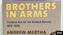 រូបភាពនៃគម្របសៀវភៅ ដែលមានឈ្មោះថា «Brothers in Arms»ឬហៅថា «បងប្អូនរួមអាវុធ»។