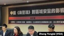 """台灣新動力智庫3月12日(星期五)舉行一場名為""""中國海警法對區域安全的影響""""座談會(美國之音張永泰拍攝)"""