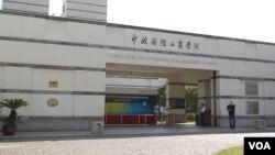 中欧国际工商学院红枫路校门 (美国之音林森)