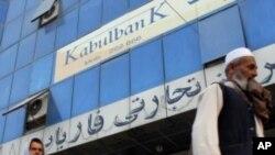 د کابل بانک دوه لوړرتبه مشران ونیول شول