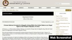 美國司法部關於逮捕和指控一名中國公民的聲明。(2018年9月25日)