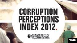 ၂၀၁၂ ခုႏွစ္၊ Transparency International အစီရင္ခံစာ။