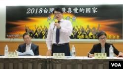 台湾民意基金会发布最新调查记者会