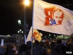 3月4日莫斯科支持普京集会 (美国之音白桦拍摄)
