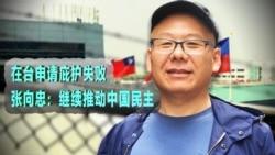 时事大家谈:在台申请庇护失败,张向忠:继续推动中国民主