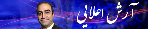 Arash Aalaei