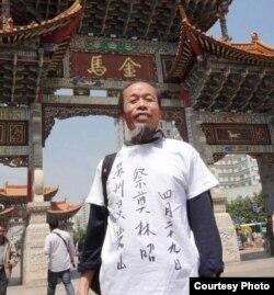 湖南邵阳维权人士朱承志呼吁纪念林昭忌日(朱承志推特图片)