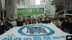 香港民主黨參與反小圈子選舉大遊行