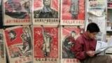 """毛泽东时代的文革宣传画2006年在北京自由市场上卖。有的重印时加上了标题""""疯狂年代"""""""