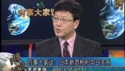 时事大家谈:日本新首相和中日关系(2)