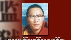 Appeal for Tulku Tenzin Delek's Release