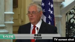 VOA连线(张蓉湘):蒂勒森:美朝对话取决于朝鲜是否以真诚有意义的方式接触