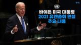 바이든 미국 대통령 2021 유엔총회 연설