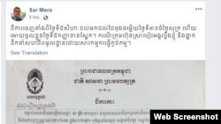 រូបថត Screenshot ពីទំព័រហ្វេសប៊ុករបស់លោក ស ម៉ូរ៉ា ប្រធានសហជីពកម្មករចំណីអាហារនិងសេវាកម្មកម្ពុជា។ (Web Screenshot)