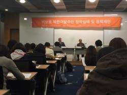 '비보호 북한이탈 주민 정착 실태와 정책 제언' 토론회 서울서 열려