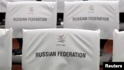 Места, зарезервированные для российской делегации на церемонии, посвященной вступлению России в ВТО
