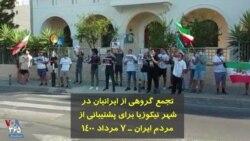 تجمع گروهی از ایرانیان در شهر نیکوزیا برای پشتیبانی از مردم ایران – ۷ مرداد ۱۴۰۰
