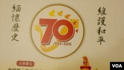 纪念抗日战争胜利70周年特刊封面(美国之音国符拍摄)