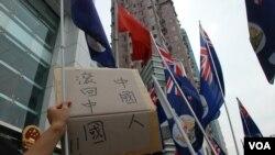 今年是香港主權移交中國15周年,但中港矛盾激化,有示威人士在中聯辦門外高舉反中標語及港英時代的「龍獅旗」。 美國之音湯惠芸拍攝